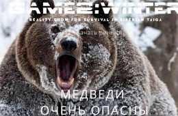 Zdjęcie: game2winter.ru