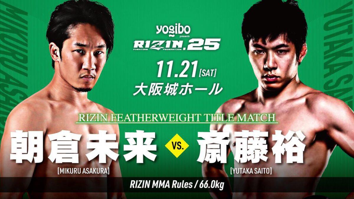 Walka o pas na RIZIN.25. Seo Hee Ham zwakowała tytuł - MMA PL